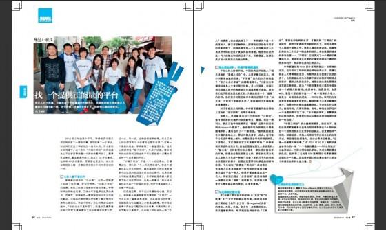 中国经营报《职场》杂志:找一个提供正能量的平台