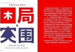 """城市画报推出""""中国三明治""""主题封面故事"""