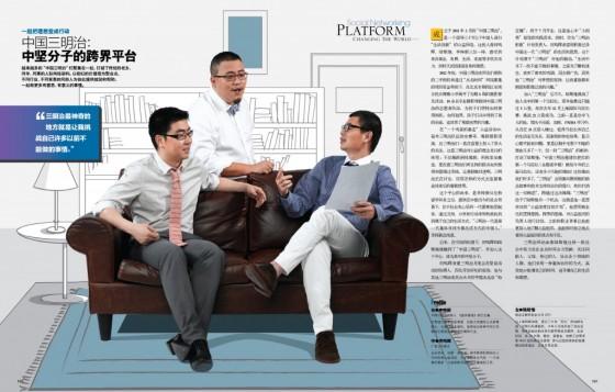 #7月号《男人风尚》专题报道# 中国三明治:中坚分子的跨界平台