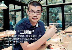"""《二十一世纪商业评论》报道:折腾的""""三明治"""""""