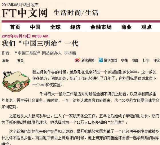 """FT中文网发表《我们""""中国三明治""""一代》"""