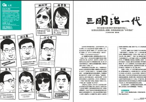 《环球企业家》报道中国三明治:三明治一代