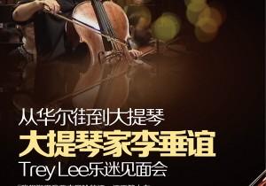 三明治音乐沙龙第一期:从华尔街到大提琴——大提琴家李垂谊Trey Lee乐迷见面会