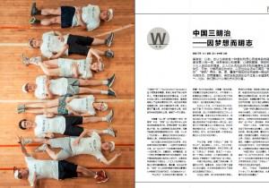 《旅客报》报道中国三明治