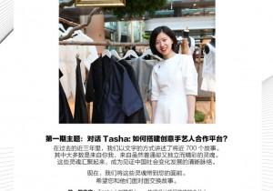 中国三明治故事沙龙第一期:对话Tasha--如何搭建创意手艺人合作平台?
