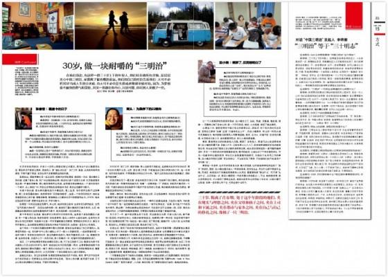 上海青年报《生活周刊》报道中国三明治