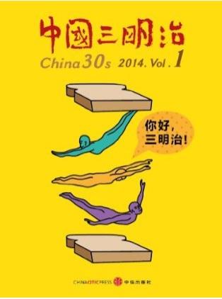 中国三明治电子书《你好,三明治》今日在亚马逊上市