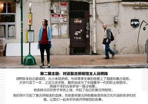 中国三明治故事沙龙第二期:对话复古照相馆主人润熙陈