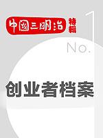 《中国三明治特辑No.1创业者档案》电子书(拇指阅读)