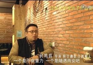 三明治创新者的三年:中国三明治三周年系列短片之何鸣晖