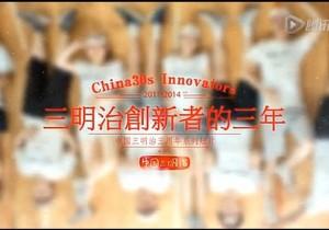 三明治创新者的三年:中国三明治三周年庆生特别版