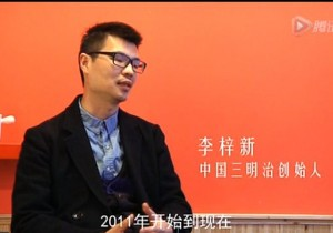 三明治创新者的三年:李梓新:我也想看看三明治能改变我自己多少