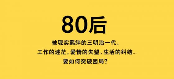 《做自己》,中国三明治x甲壳虫x邵夷贝 合作MV