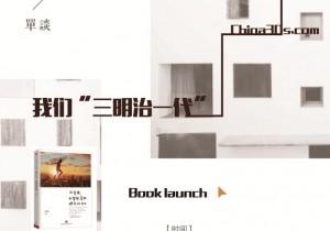 三明治新书北京发布会 | 单向空间@花家地 #我们三明治一代#