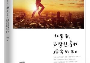 中国三明治三周年精华本来了!这个时代最真实的中国故事,一本在手