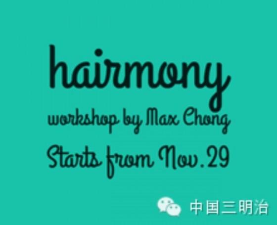 """""""Hairmony"""":Max教你如何和自己的头发和谐相处"""