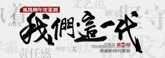 凤凰网年度策划.webp