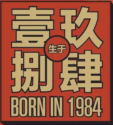 专题 | 生于1984