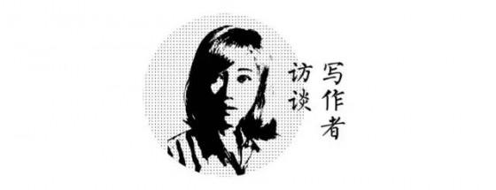 张悦然十年后出了本新书,我们和她谈了谈写作这回事 | 三明治写作者访谈之五