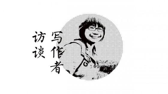 张典婉:最后她也变成了一艘渡船 | 三明治写作者访谈之六