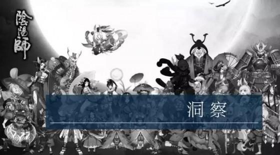 阴阳师:一款费时费钱的游戏为何俘虏了那么多人? | 中国三明治