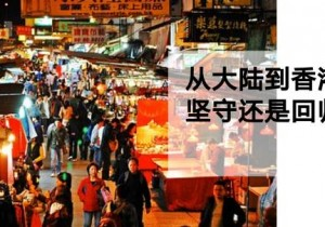 从大陆到香港的新移民:坚守还是回归?|破茧044