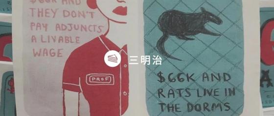 """在一年50万学费的学校,我和老鼠成为""""舍友"""""""
